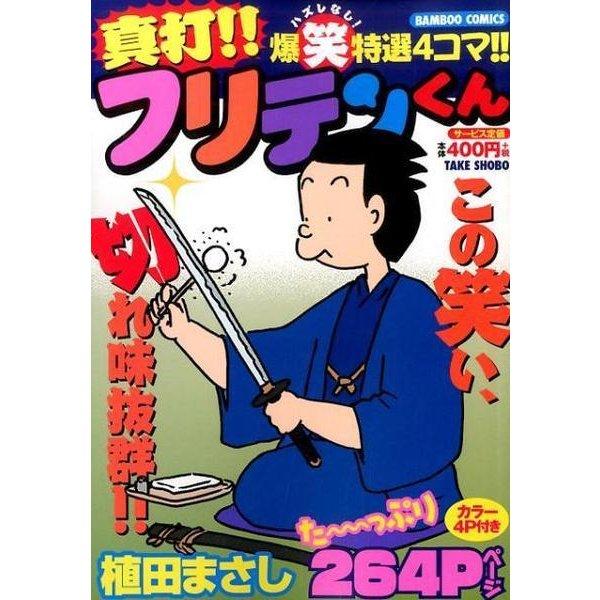 真打!!フリテンくん(バンブー・コミックス) [コミック]
