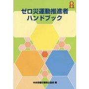 ゼロ災運動推進者ハンドブック 第3版 [単行本]