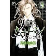 9番目のムサシサイレントブラック 3(ボニータコミックス) [コミック]