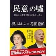 「民意」の嘘―日本人は真実を知らされているか [単行本]