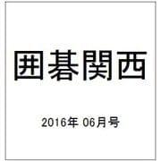 囲碁関西 2016年 06月号 [雑誌]