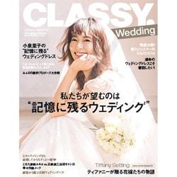 CLASSY. WEDDING (クラシィウェディング) 2016年 06月号 [雑誌]