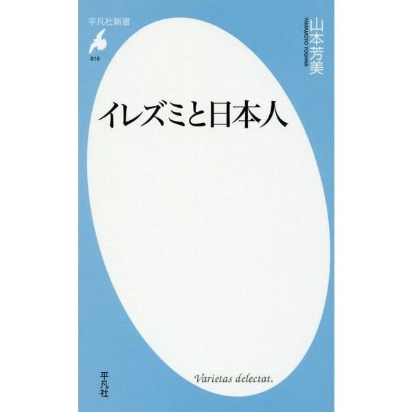 イレズミと日本人(平凡社新書) [新書]