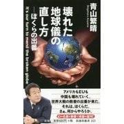 壊れた地球儀の直し方―ぼくらの出番 復刊 (扶桑社新書) [新書]