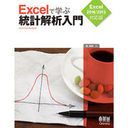 Excelで学ぶ統計解析入門―Excel2016/2013対応版 [単行本]