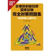 診療放射線技師国家試験完全対策問題集 2017年版-精選問題・出題年別 [単行本]
