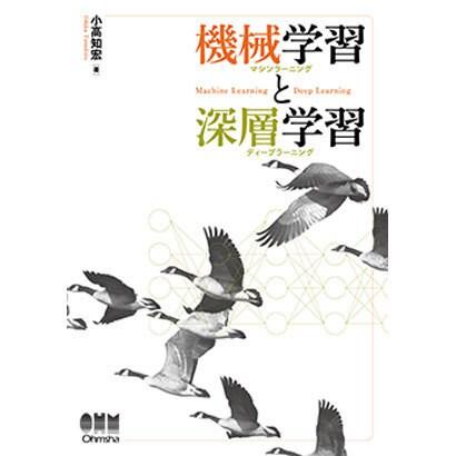 機械学習と深層学習―C言語によるシミュレーション [単行本]