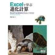 Excelで学ぶ進化計算―ExcelによるGAシミュレーション [単行本]