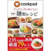 クックパッドのおいしい厳選!麺類レシピ [単行本]