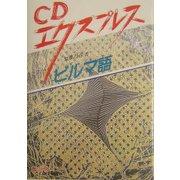 CDエクスプレス ビルマ語 [CD]