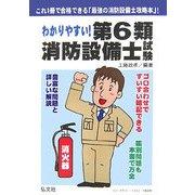 わかりやすい第6類消防設備士試験 [単行本]