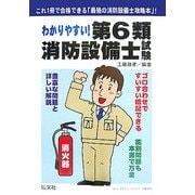 わかりやすい!第6類消防設備士試験 第2版 [単行本]