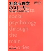 社会心理学のストーリー―無人島から現代社会まで [単行本]