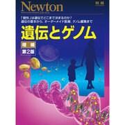 遺伝とゲノム 増補第2版: ニュートンムック [ムックその他]