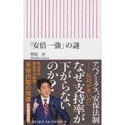 「安倍一強」の謎(朝日新書) [新書]