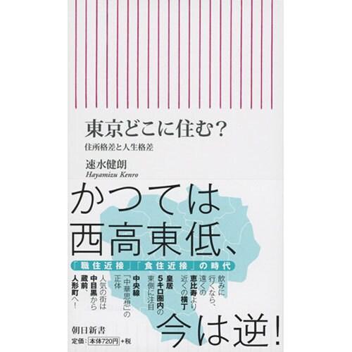 東京どこに住む?―住所格差と人生格差(朝日新書) [新書]
