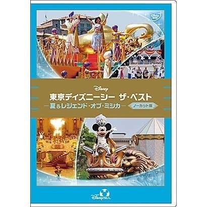 東京ディズニーシー ザ・ベスト -夏 & レジェンド・オブ・ミシカ- <ノーカット版> [DVD]