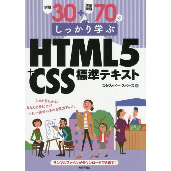 例題30+演習問題70でしっかり学ぶHTML5+CSS標準テキスト [単行本]