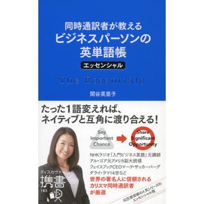 """同時通訳者が教えるビジネスパーソンの英単語帳""""エッセンシャル""""(ディスカヴァー携書) [新書]"""