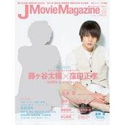 J Movie Magazine(ジェイムービーマガジン) Vol.11 (パーフェクト・メモワール) [ムックその他]