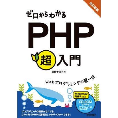 ゼロからわかるPHP超入門―Webプログラミングの第一歩 改訂新版 [単行本]