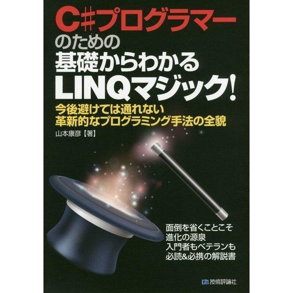 C#プログラマーのための基礎からわかるLINQマジック!―今後避けては通れない革新的なプログラミング手法の全貌 [単行本]