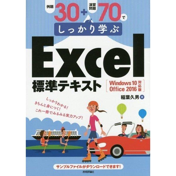 例題30+演習問題70でしっかり学ぶExcel標準テキスト―Windows10/Office2016対応版 [単行本]