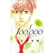 10万分の1<2>(フラワーコミックス) [コミック]