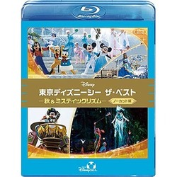 東京ディズニーシー ザ・ベスト -秋 & ミスティックリズム- <ノーカット版> [Blu-ray Disc]
