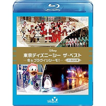 東京ディズニーシー ザ・ベスト -冬 & ブラヴィッシーモ!- <ノーカット版> [Blu-ray Disc]