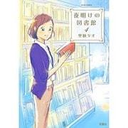 夜明けの図書館 4(ジュールコミックス) [コミック]