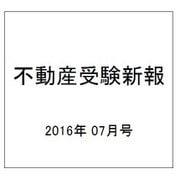 不動産受験新報 2016年 07月号 [雑誌]