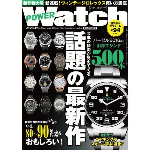 POWER Watch (パワーウォッチ) 2016年 07月号 [雑誌]