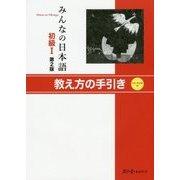 みんなの日本語 初級1 教え方の手引き 第2版 [単行本]