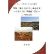 国際土壌年2015と農学研究-社会と命と環境をつなぐ(シリーズ21世紀の農学) [単行本]