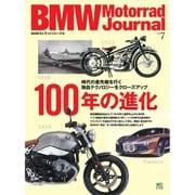 BMW Motorrad Journal 7(ビーエムダブリューモトラッドジャーナル) [ムックその他]