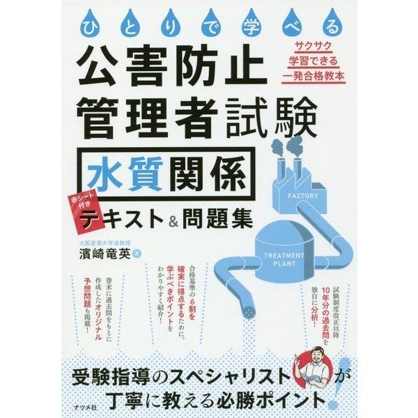 """ひとりで学べる公害防止管理者試験""""水質関係""""テキスト&問題集 [単行本]"""