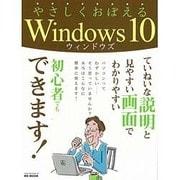 やさしくおぼえる Windows10 (MSムック) [ムックその他]