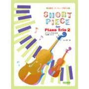 ピアノトリオのための小品集 2-結婚式・パーティーで使える [単行本]