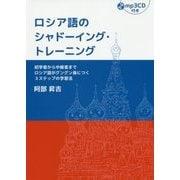 ロシア語のシャドーイング・トレーニング [単行本]