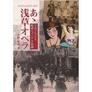 あゝ浅草オペラ―写真でたどる魅惑の「インチキ」歌劇(ぐらもくらぶシリーズ〈2〉) [単行本]