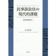 民事訴訟法の現代的課題―民事手続法研究〈1〉 [単行本]