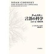 チョムスキー言語の科学―ことば・心・人間本性 [単行本]