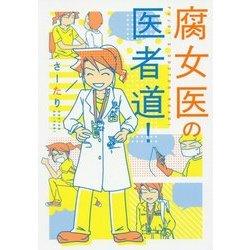 腐女医の医者道!(メディアファクトリーのコミックエッセイ) [単行本]