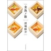金魚ノ歌 [単行本]