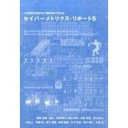 セイバーメトリクス・リポート 5-プロ野球を統計学と客観分析で考える [単行本]