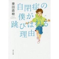自閉症の僕が跳びはねる理由(角川文庫) [文庫]