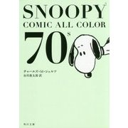 SNOOPY COMIC ALL COLOR 70's(角川文庫) [文庫]