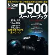 ニコンD500スーパーブック-最強APS-C一眼レフ活用術をこの1冊に凝縮(Gakken Camera Mook) [ムックその他]