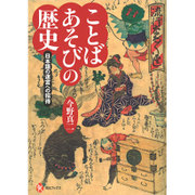 ことばあそびの歴史―日本語の迷宮への招待(河出ブックス) [全集叢書]